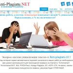 Анти-плагиату.нет (anti-plagiatu.net)
