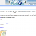 Троек Нет (troek.net)