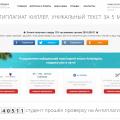 Антиплагиус (antiplagius.ru)