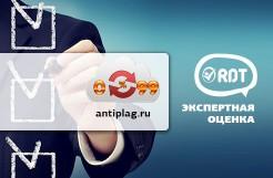 Антиплаг (antiplag.ru) Обзор antiplag.ru