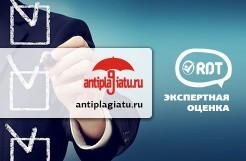 Антиплагиату (antiplagiatu.ru) Обзор