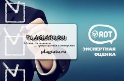 Плагиатуру (plagiatu.ru) Обзор