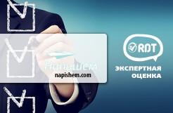 Напишем (napishem.com) Обзор