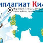 Антиплагиат-Киллер (AntiplagiatKiller.ru)