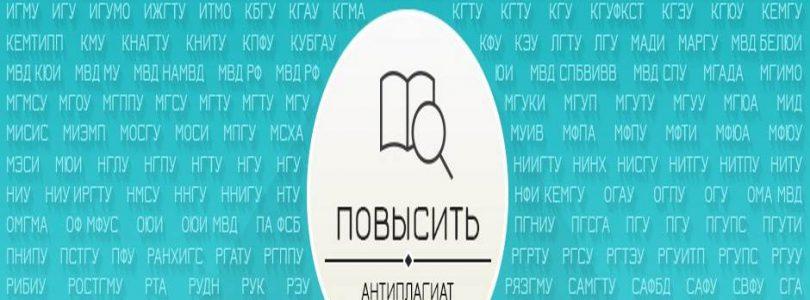 Антиплагиат онлайн текст