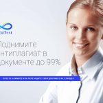 Плагиаттекст (Plagiatext.ru)