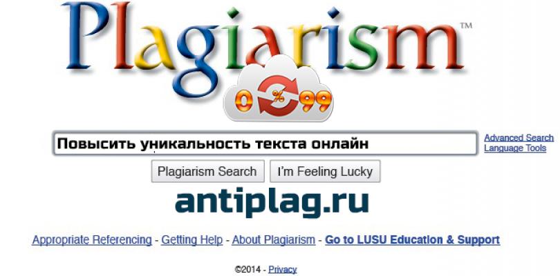 Антиплагиат онлайн проверить текст бесплатно без регистрации на antiplag.ru
