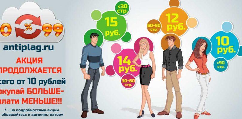 Как пройти антиплагиат диплома? Советы от сервиса antiplag.ru