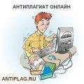 Антиплагиат программа онлайн и ее преимущества утилиты