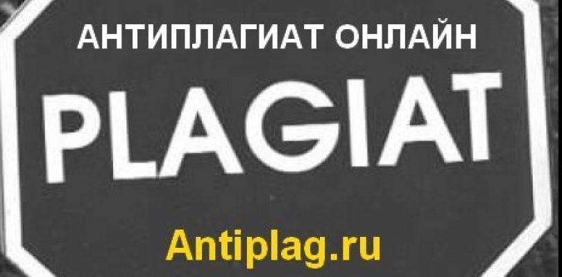 Проверить текст на антиплагиат
