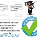 Проверка на антиплагиат онлайн бесплатно